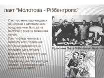 """пакт """"Молотова - Ріббентропа"""" Пакт про ненапад укладався на 10 років з автома..."""