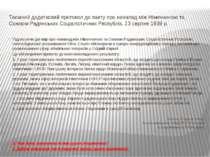 Таємний додатковий протокол до пакту про ненапад між Німеччиною та Союзом Рад...