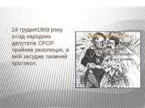 24 грудня1989 року з»їзд народних депутатів СРСР прийняв резолюцію, в якій за...