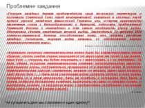 Проблемне завдання «Позиция западных держав предопределила срыв московских пе...