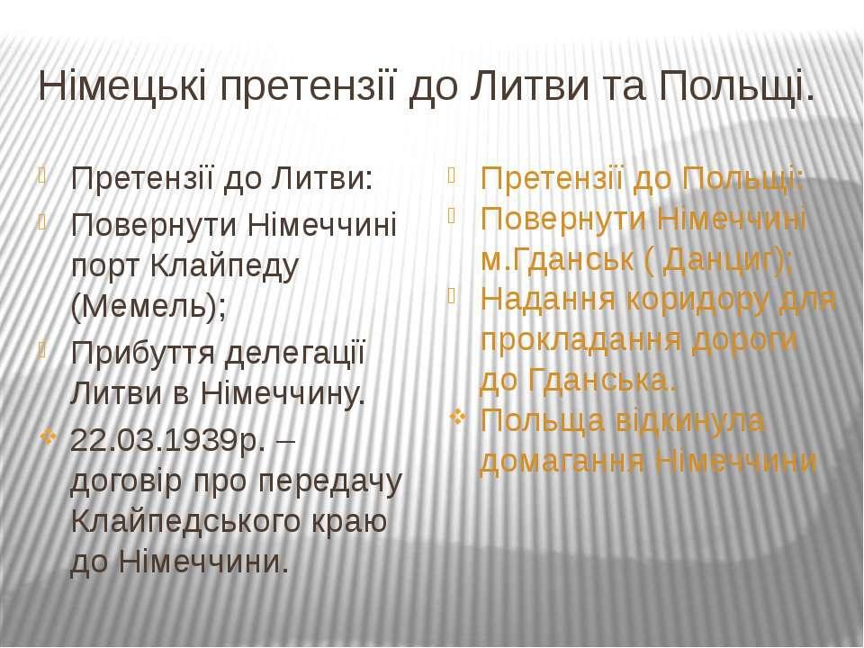 Німецькі претензії до Литви та Польщі. Претензії до Литви: Повернути Німеччин...