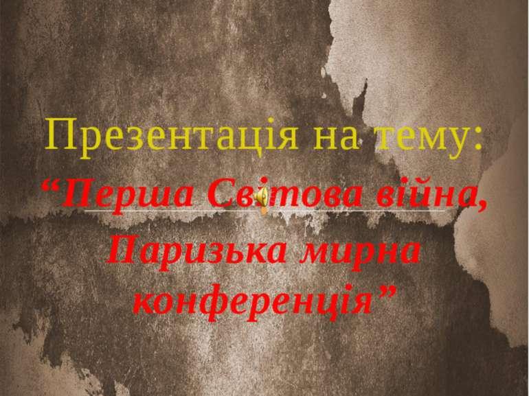 """Презентація на тему: """"Перша Світова війна, Паризька мирна конференція"""" Вище п..."""