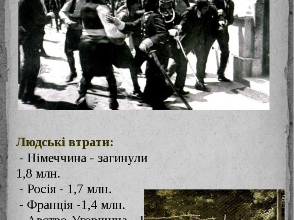 Людські втрати: - Німеччина - загинули 1,8 млн. - Росія - 1,7 млн. - Франція ...