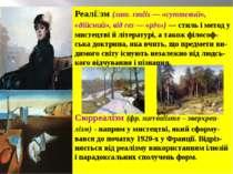 Реалі зм (лат. realis — «суттєвий», «дійсний», від res — «річ») — стиль і мет...