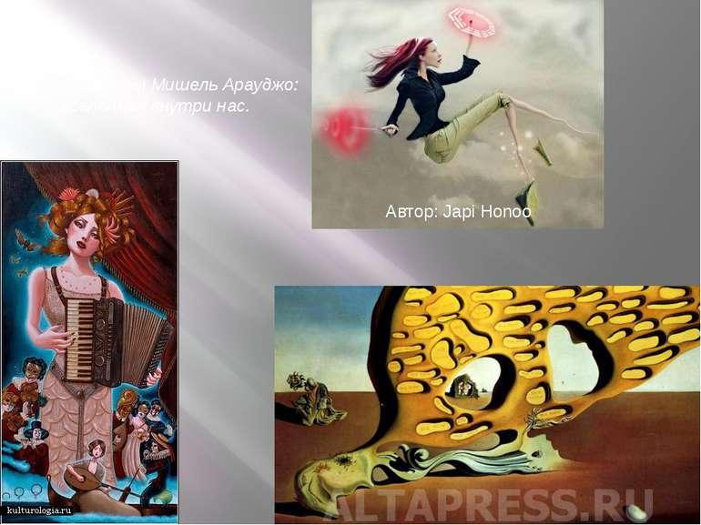 Поп-сюрреализм Мишель Арауджо: вселенная внутри нас. Автор: Japi Honoo