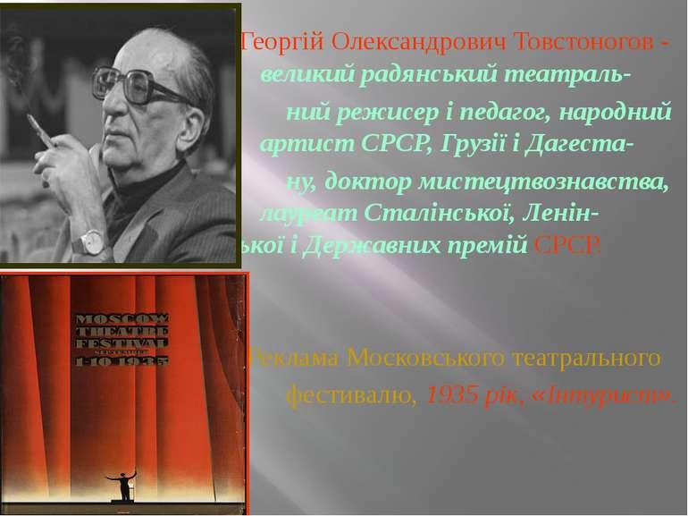 Георгій Олександрович Товстоногов - великий радянський театраль- ний режисер ...