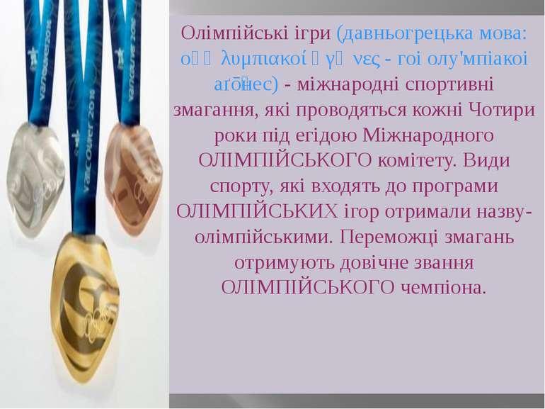 Олімпійські ігри (давньогрецька мова: οἱ Ὀλυμπιακοί Ἀγῶνες - гоі олу'мпіакоі ...