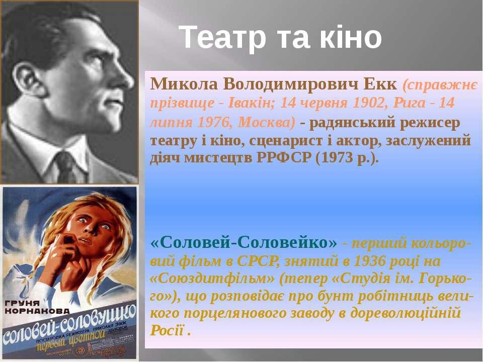 Театр та кіно Микола Володимирович Екк (справжнє прізвище - Івакін; 14 червня...