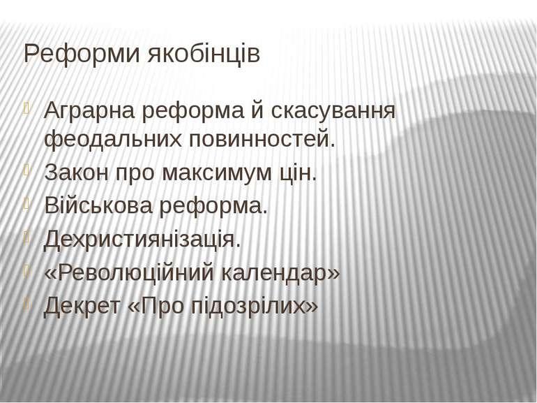 Реформи якобінців Аграрна реформа й скасування феодальних повинностей. Закон ...
