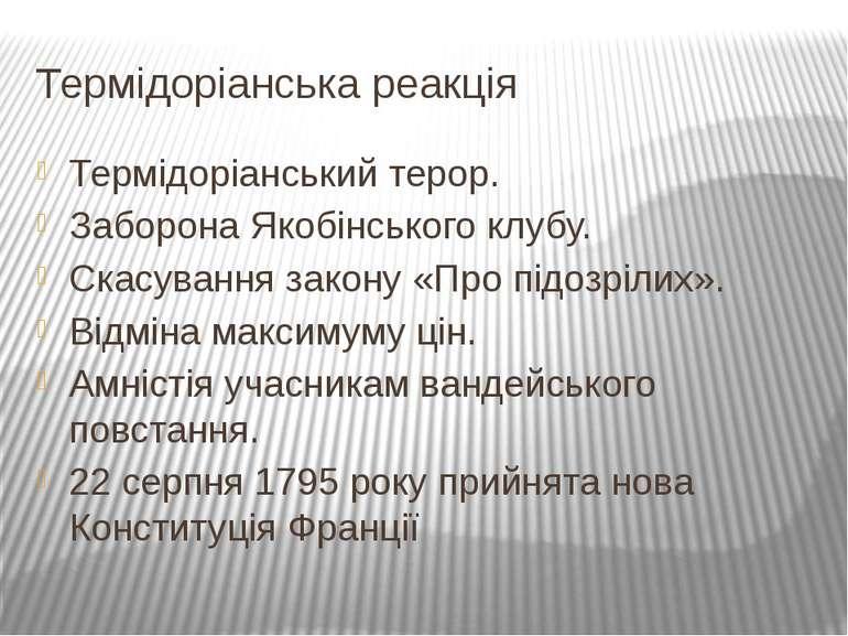 Термідоріанська реакція Термідоріанський терор. Заборона Якобінського клубу. ...