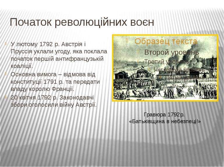 Початок революційних воєн У лютому 1792 р. Австрія і Пруссія уклали угоду, як...