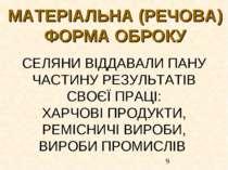МАТЕРІАЛЬНА (РЕЧОВА) ФОРМА ОБРОКУ СЕЛЯНИ ВІДДАВАЛИ ПАНУ ЧАСТИНУ РЕЗУЛЬТАТІВ С...