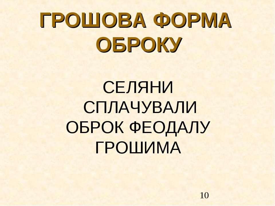 ГРОШОВА ФОРМА ОБРОКУ СЕЛЯНИ СПЛАЧУВАЛИ ОБРОК ФЕОДАЛУ ГРОШИМА