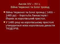 Англія XIV – XV с. Війна Червоної та Білої троянд Війна Червоної та Білої тро...