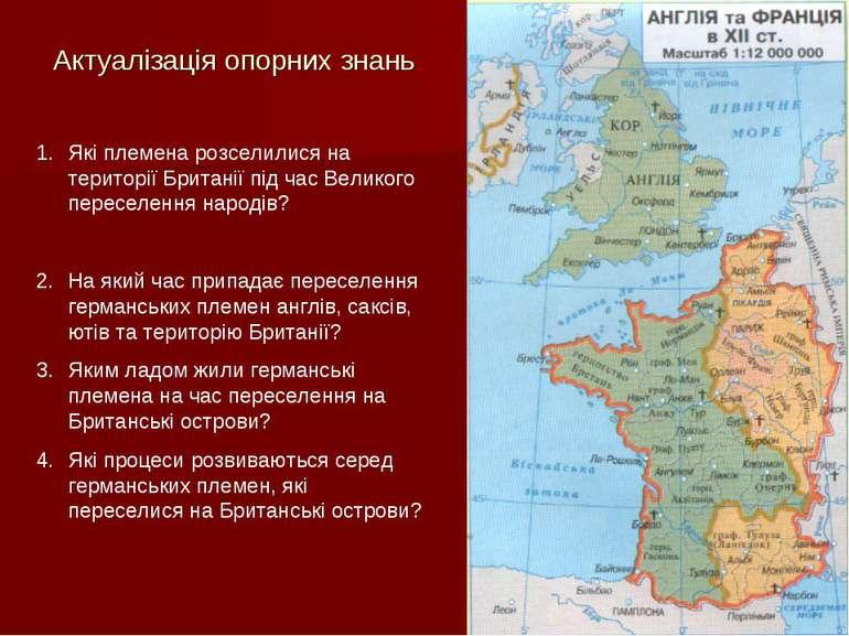 Актуалізація опорних знань Які племена розселилися на території Британії під ...