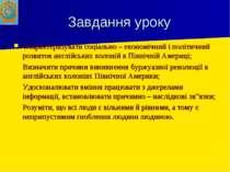 Завдання уроку Охарактеризувати соціально – економічний і політичний розвиток...