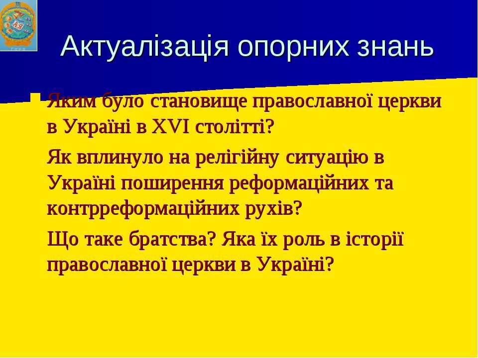 Актуалізація опорних знань Яким було становище православної церкви в Україні ...