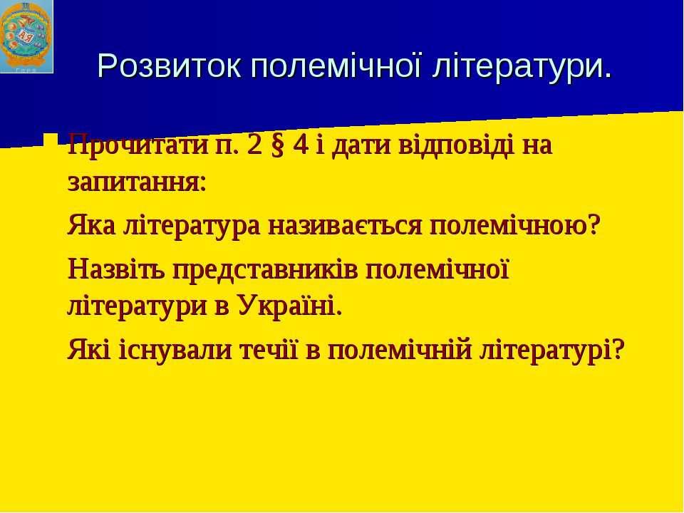 Розвиток полемічної літератури. Прочитати п. 2 § 4 і дати відповіді на запита...
