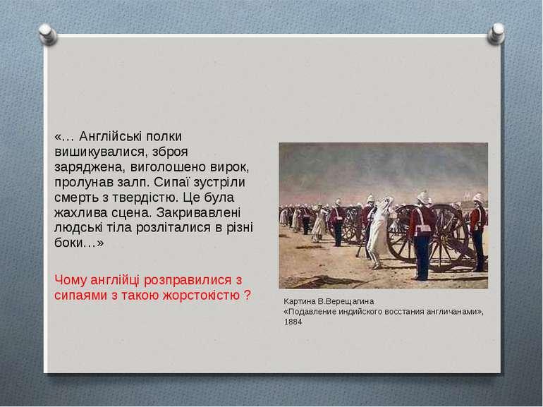 «… Англійські полки вишикувалися, зброя заряджена, виголошено вирок, пролунав...