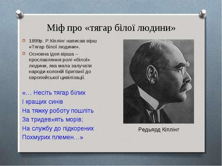 Міф про «тягар білої людини» 1899р. Р.Кіплінг написав вірш «Тягар білої людин...