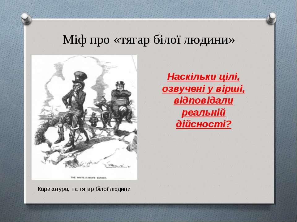 Міф про «тягар білої людини» Наскільки цілі, озвучені у вірші, відповідали ре...