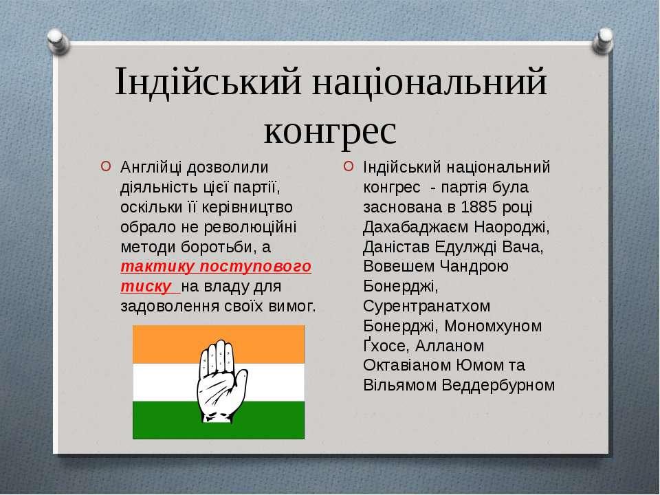 Індійський національний конгрес Англійці дозволили діяльність цієї партії, ос...