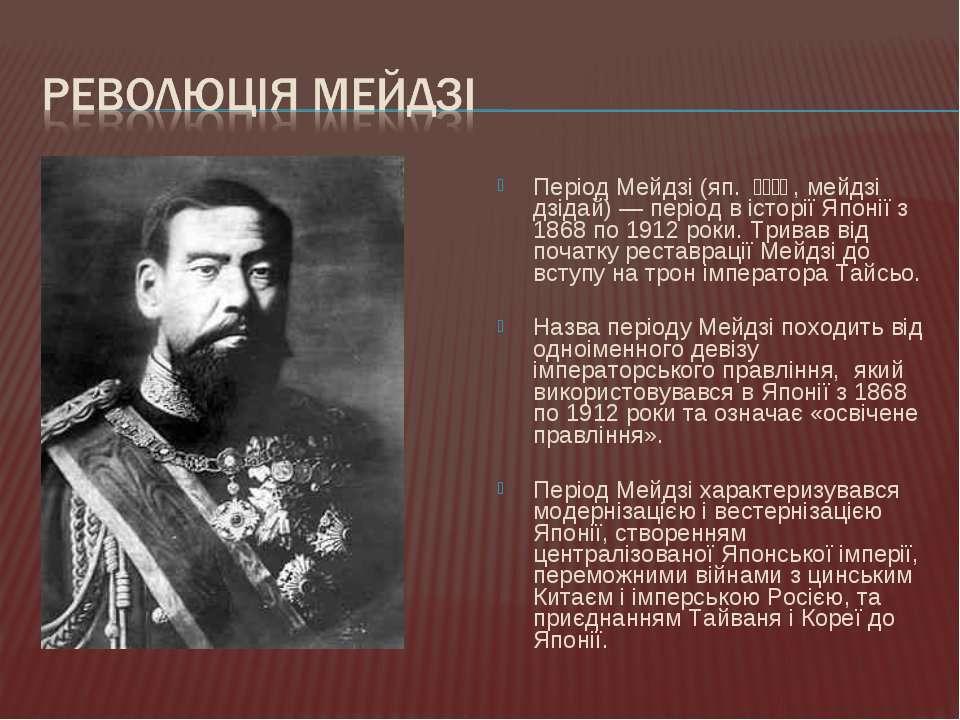 Період Мейдзі (яп. 明治時代, мейдзі дзідай) — період в історії Японії з 1868 ...