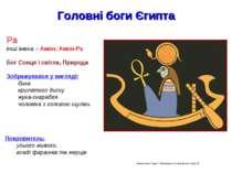Головні боги Єгипта Ра інші імена – Амон, Амон-Ра Бог Сонця і світла, Природи...