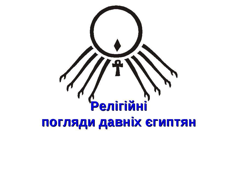Релігійні погляди давніх єгиптян 666