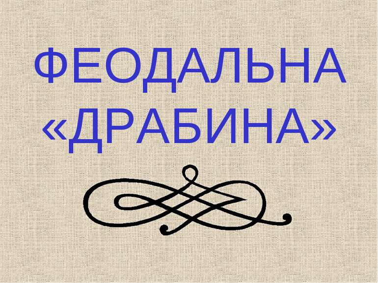 ФЕОДАЛЬНА «ДРАБИНА»