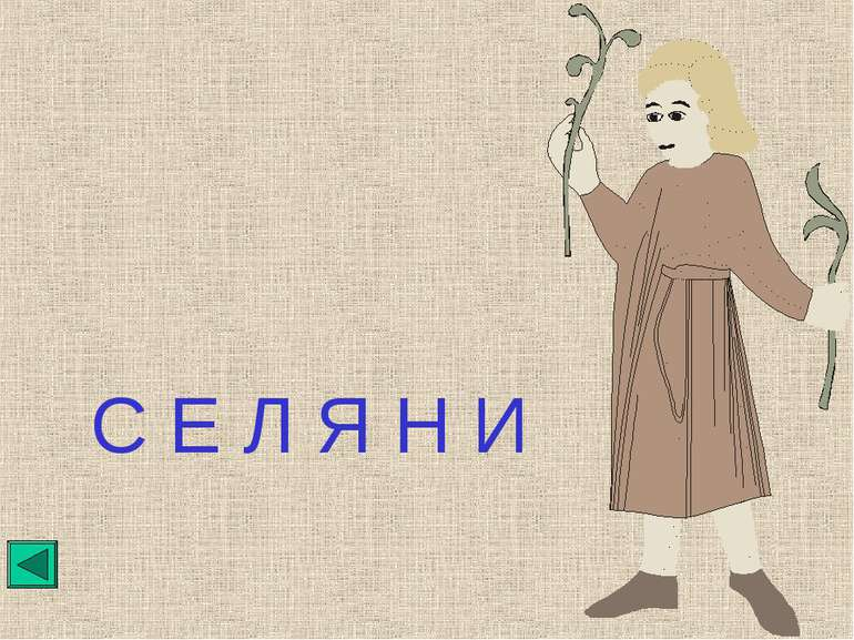 С Е Л Я Н И