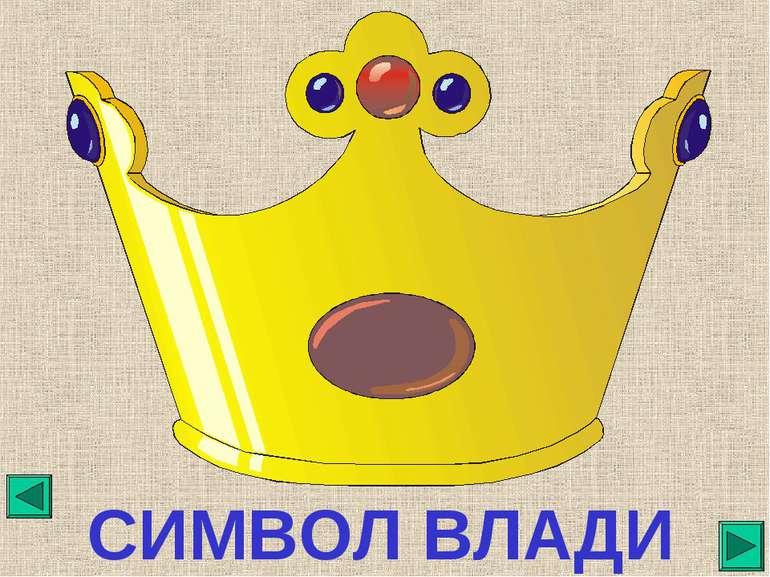 СИМВОЛ ВЛАДИ