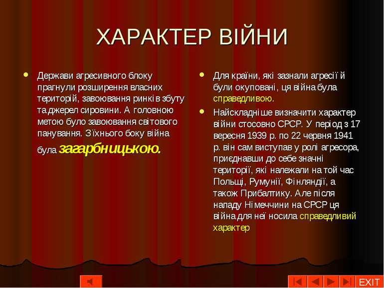 ХАРАКТЕР ВІЙНИ Держави агресивного блоку прагнули розширення власних територі...