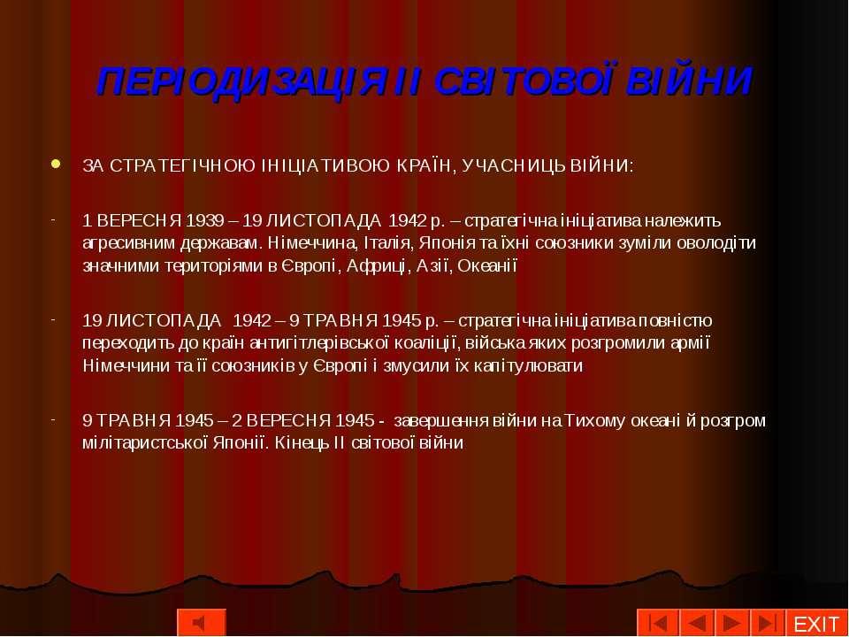 ПЕРІОДИЗАЦІЯ ІІ СВІТОВОЇ ВІЙНИ ЗА СТРАТЕГІЧНОЮ ІНІЦІАТИВОЮ КРАЇН, УЧАСНИЦЬ ВІ...