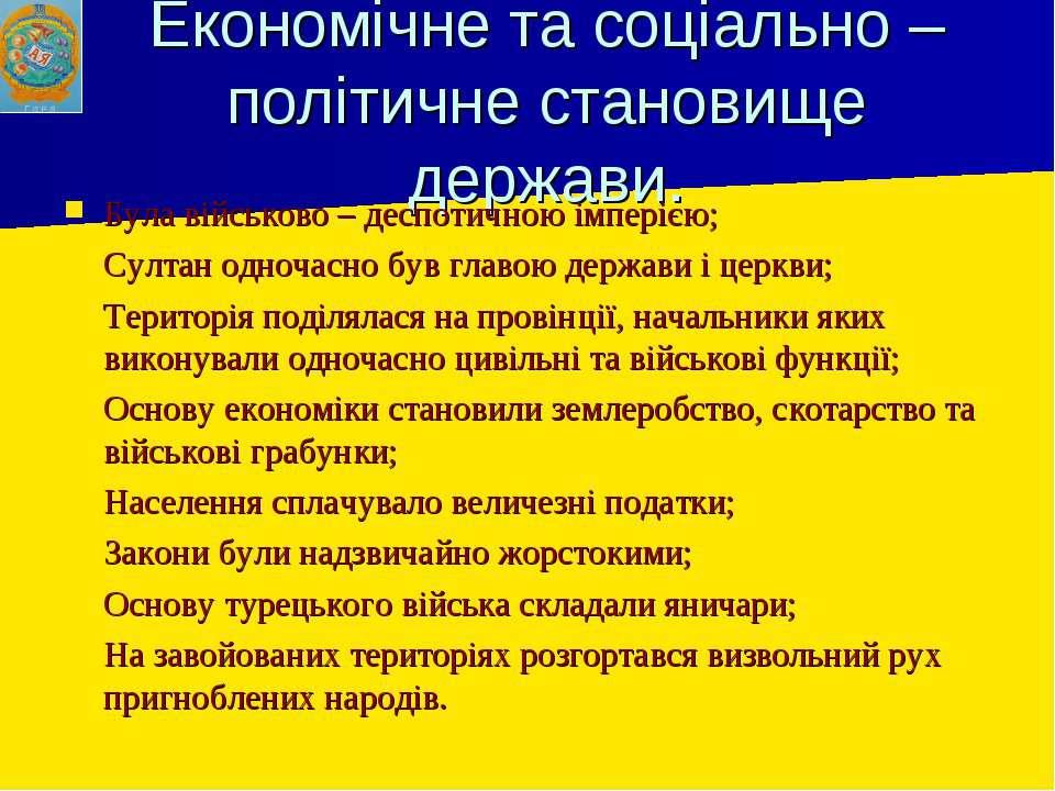 Економічне та соціально – політичне становище держави. Була військово – деспо...