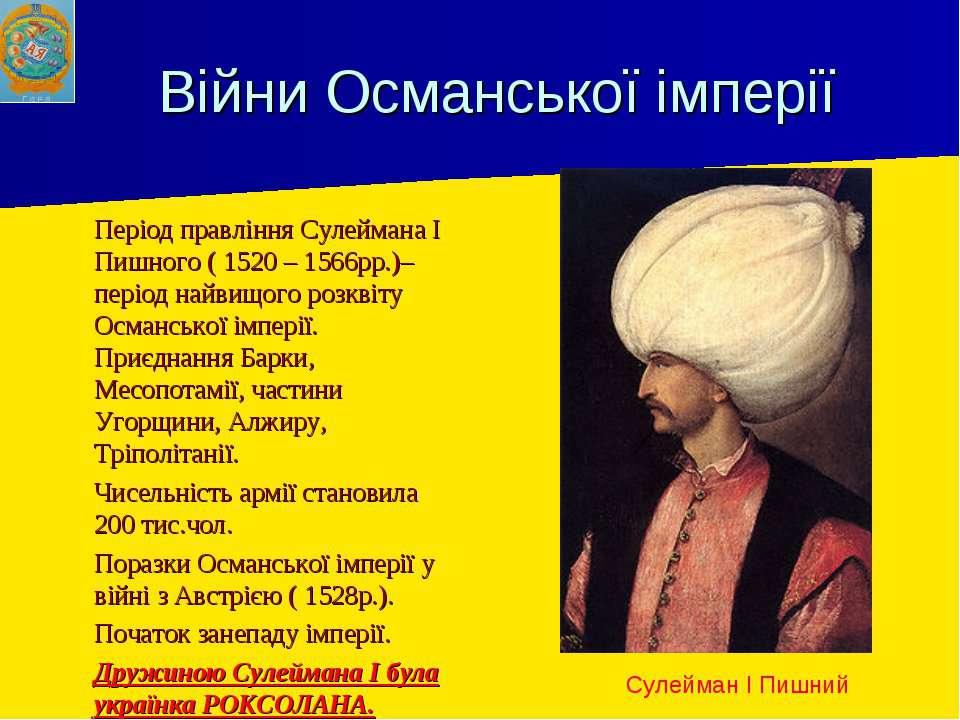 Війни Османської імперії Період правління Сулеймана І Пишного ( 1520 – 1566рр...