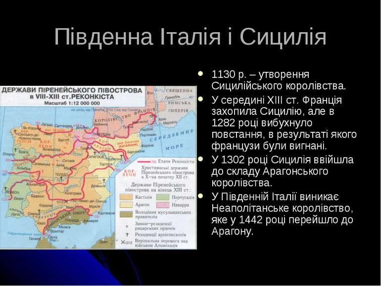 Південна Італія і Сицилія 1130 р. – утворення Сицилійського королівства. У се...