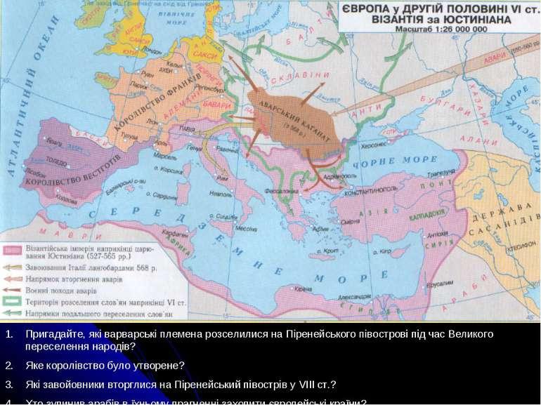 Пригадайте, які варварські племена розселилися на Піренейського півострові пі...
