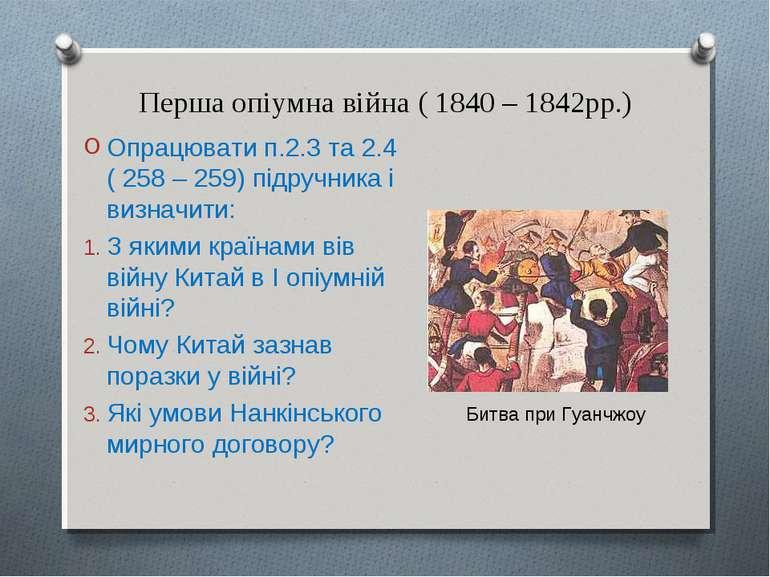 Перша опіумна війна ( 1840 – 1842рр.) Опрацювати п.2.3 та 2.4 ( 258 – 259) пі...