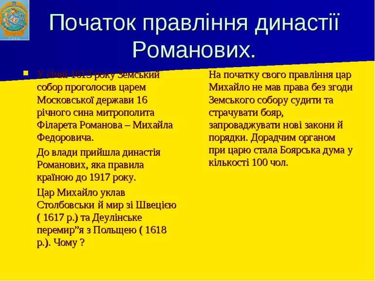 Початок правління династії Романових. На початку свого правління цар Михайло ...