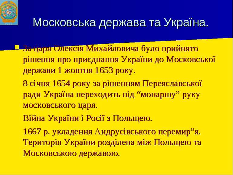 Московська держава та Україна. За царя Олексія Михайловича було прийнято ріше...