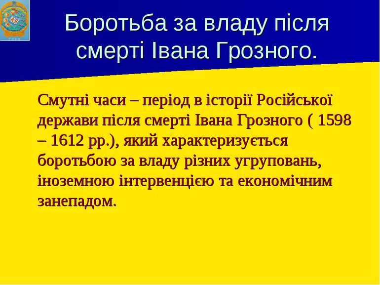 Боротьба за владу після смерті Івана Грозного. Смутні часи – період в історії...