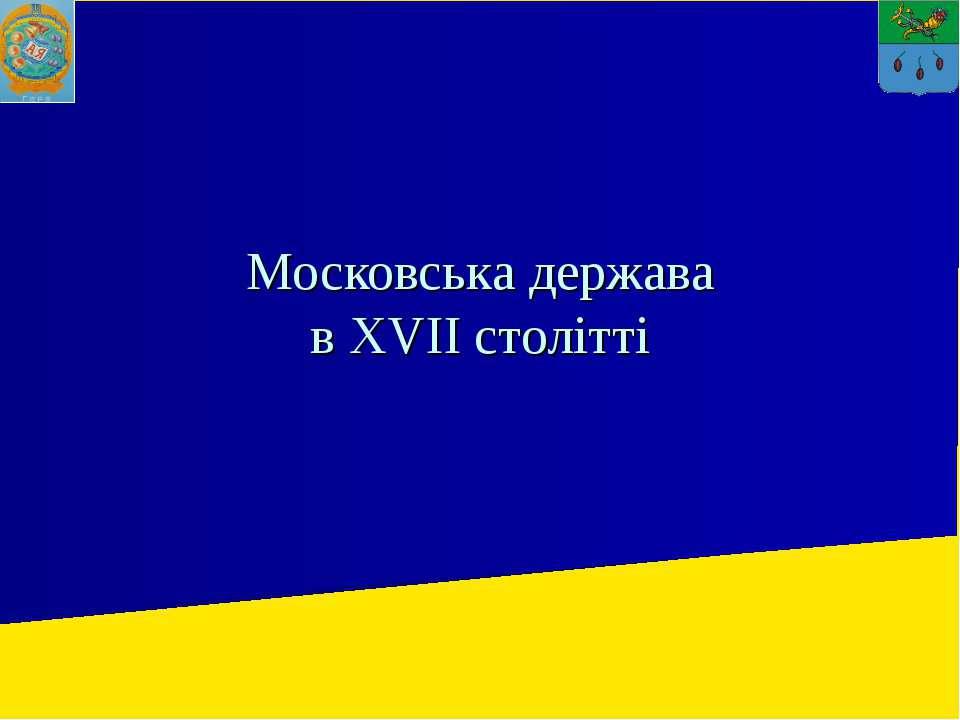 Московська держава в XVII столітті