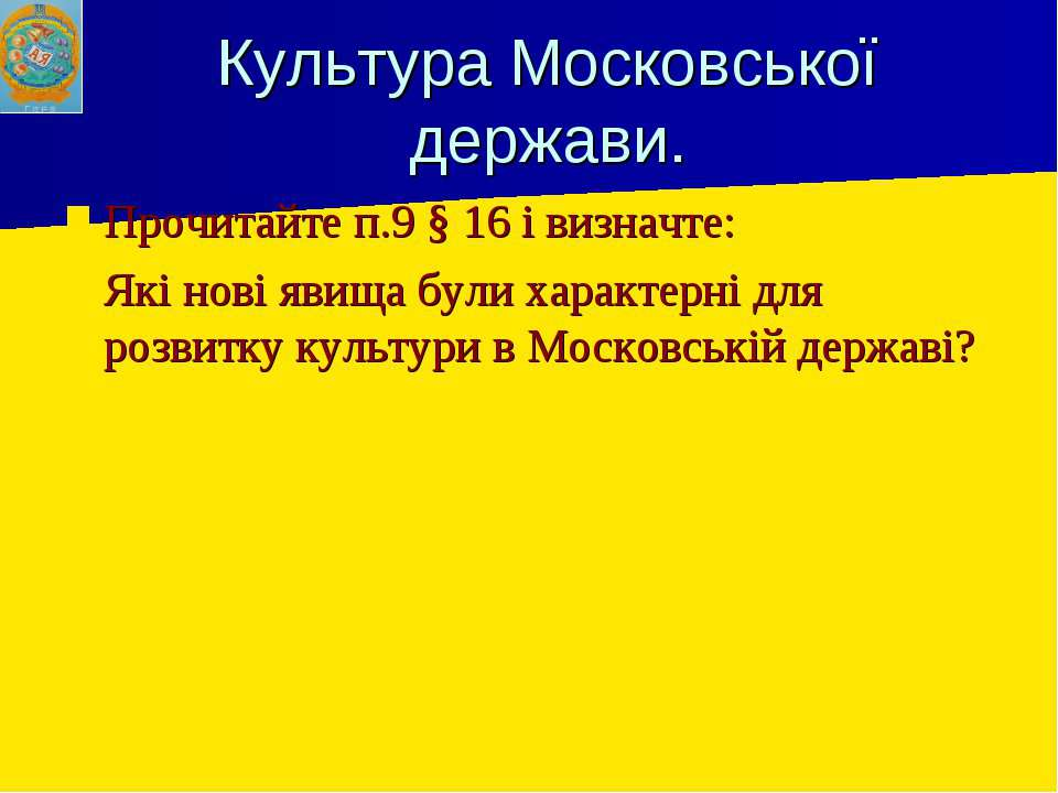 Культура Московської держави. Прочитайте п.9 § 16 і визначте: Які нові явища ...