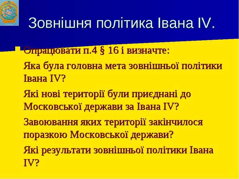Зовнішня політика Івана IV. Опрацювати п.4 § 16 і визначте: Яка була головна ...
