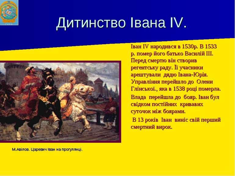 Дитинство Івана IV. Іван IV народився в 1530р. В 1533 р. помер його батько Ва...