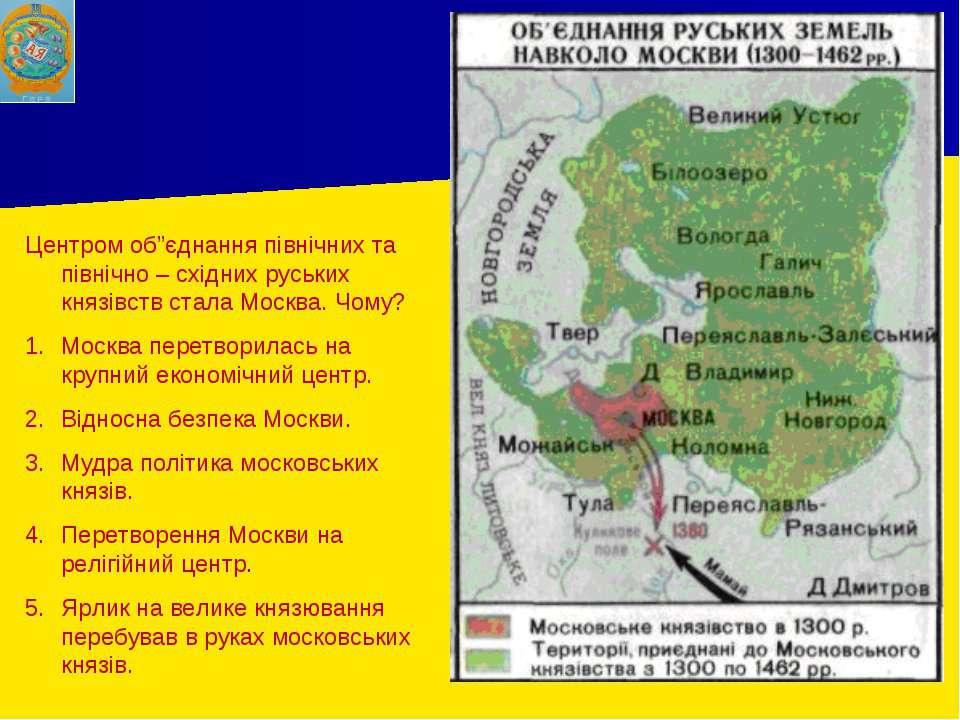 """Центром об""""єднання північних та північно – східних руських князівств стала Мо..."""