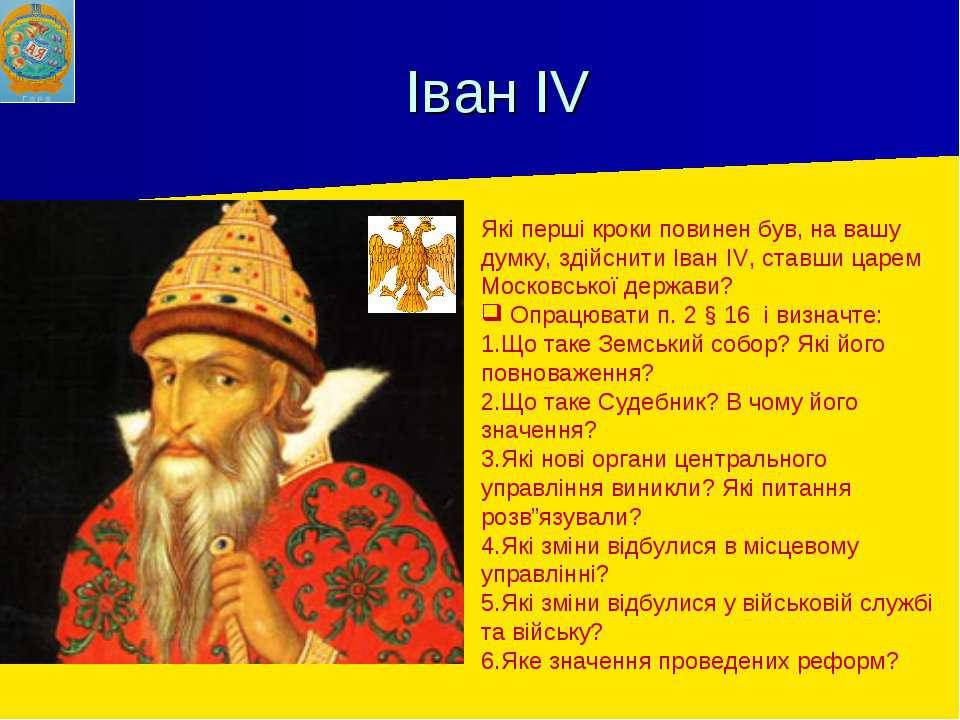 Іван IV Які перші кроки повинен був, на вашу думку, здійснити Іван IV, ставши...
