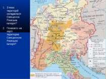 З яких територій складалася Священна Римська імперія? Показати на карті терит...
