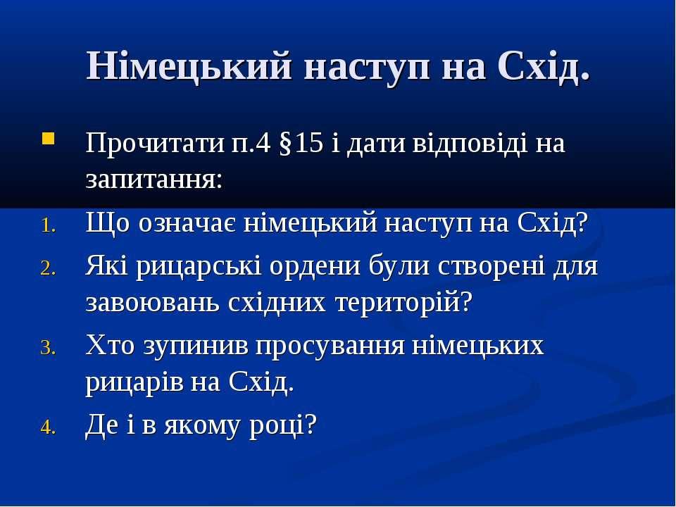 Німецький наступ на Схід. Прочитати п.4 §15 і дати відповіді на запитання: Що...